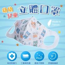 愛美百貨|淨新醫用幼幼兒童立體口罩台灣製造50入/盒 S041