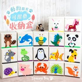 愛美百貨│動物造型上掀式可摺疊收納箱 折疊收納盒
