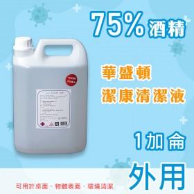 愛美百貨|華盛頓 潔康清潔液一加侖 外用 用於桌面、物體表面、環境清潔 B043