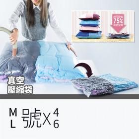 愛美百貨│抽氣式真空壓縮收納袋 10件組(M*4+L*6)