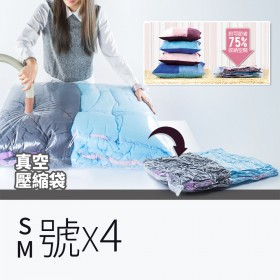 愛美百貨│抽氣式真空壓縮收納袋 8件組(S號*4+M號*4)