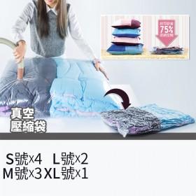 愛美百貨|抽氣式真空壓縮收納袋 10件組(XL*1+L*2+M*3+S*4)